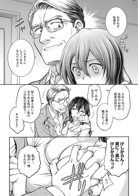 COMIC Megastore DEEP Vol. 21 28