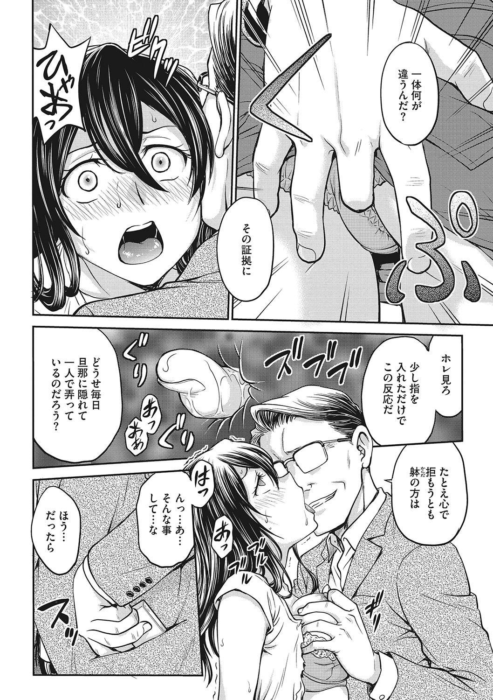 COMIC Megastore DEEP Vol. 21 30