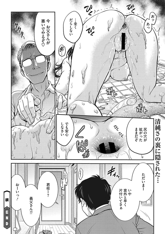 COMIC Megastore DEEP Vol. 21 42