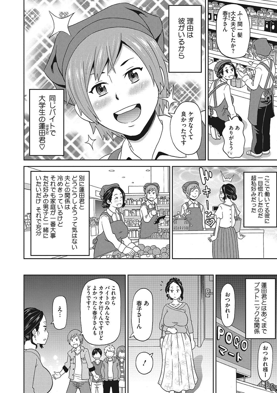 COMIC Megastore DEEP Vol. 21 44