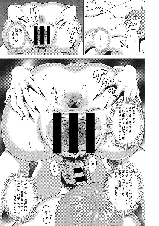 COMIC Megastore DEEP Vol. 21 51