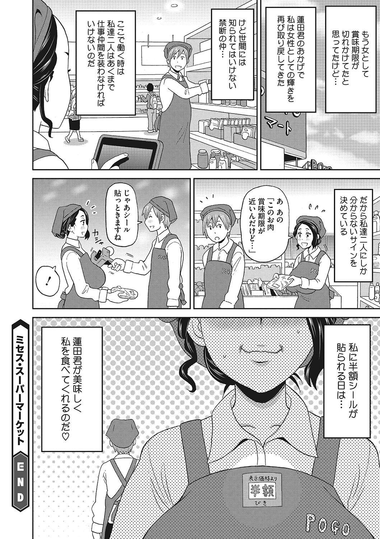 COMIC Megastore DEEP Vol. 21 62