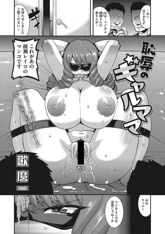 COMIC Megastore DEEP Vol. 21 63