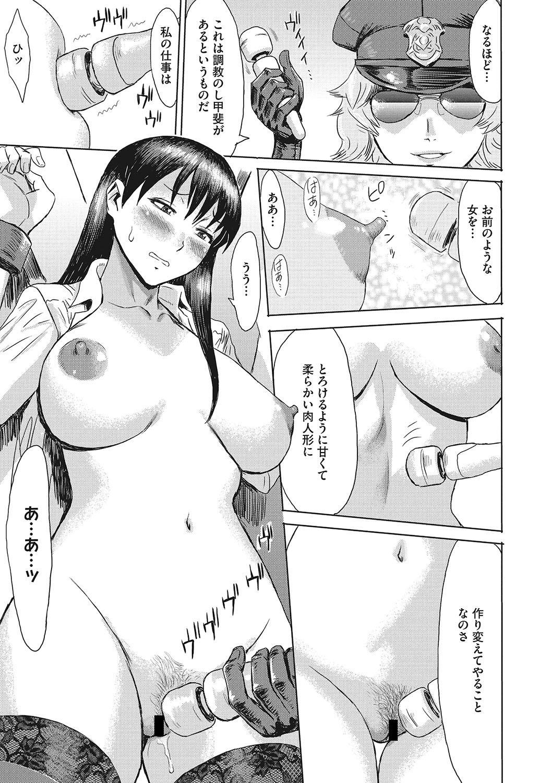 COMIC Megastore DEEP Vol. 21 7