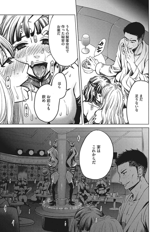 COMIC Megastore DEEP Vol. 21 82
