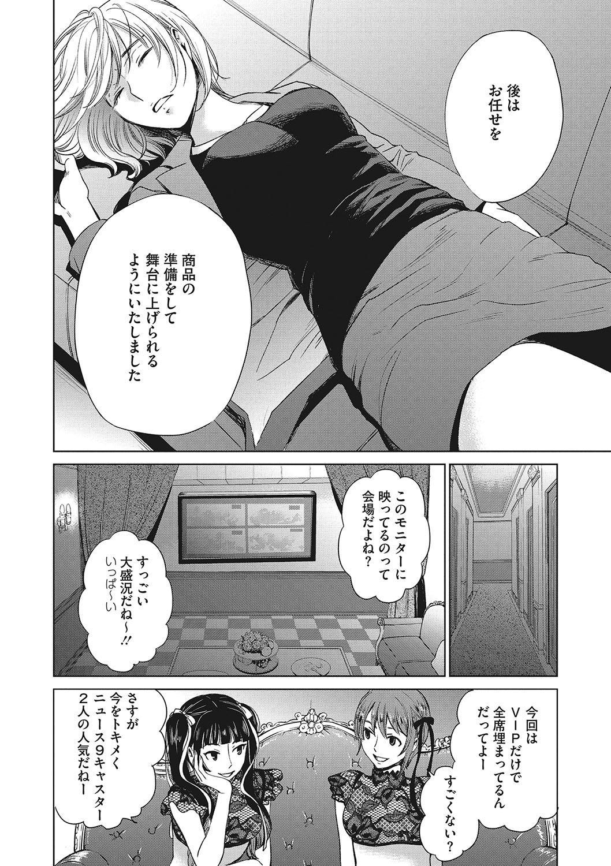 COMIC Megastore DEEP Vol. 21 84