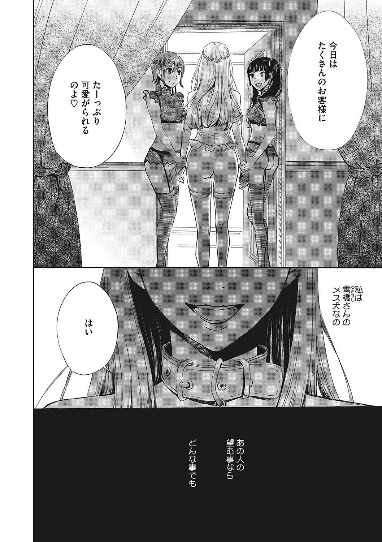 COMIC Megastore DEEP Vol. 21 86