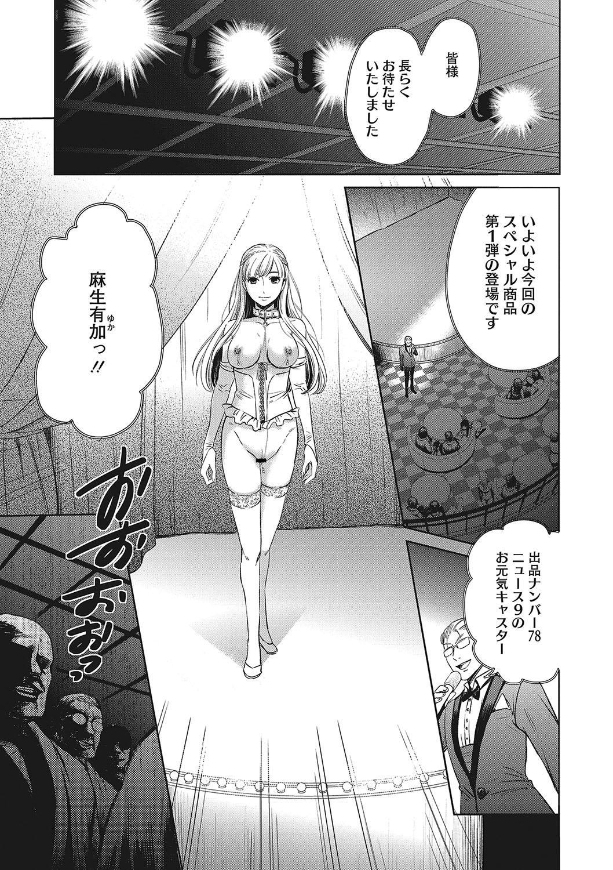COMIC Megastore DEEP Vol. 21 87
