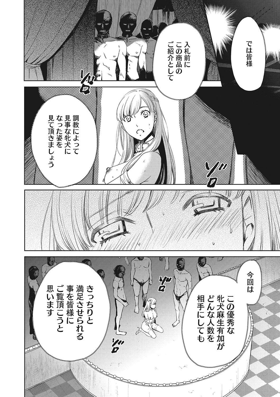 COMIC Megastore DEEP Vol. 21 90