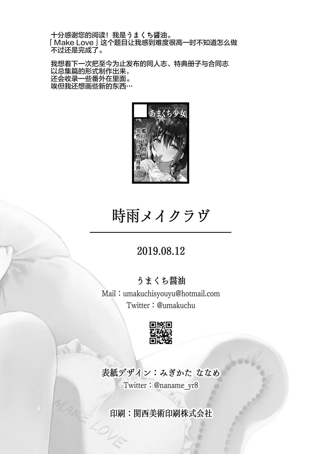 Shigure Make Love 26