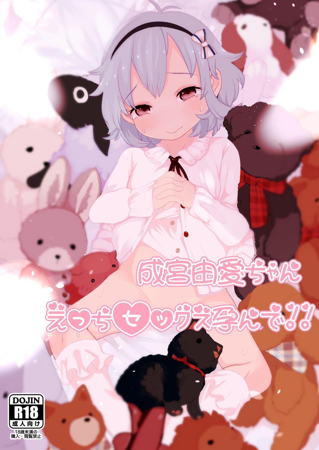 Narumiya Yume-chan Ecchi Sex Harande!! 0