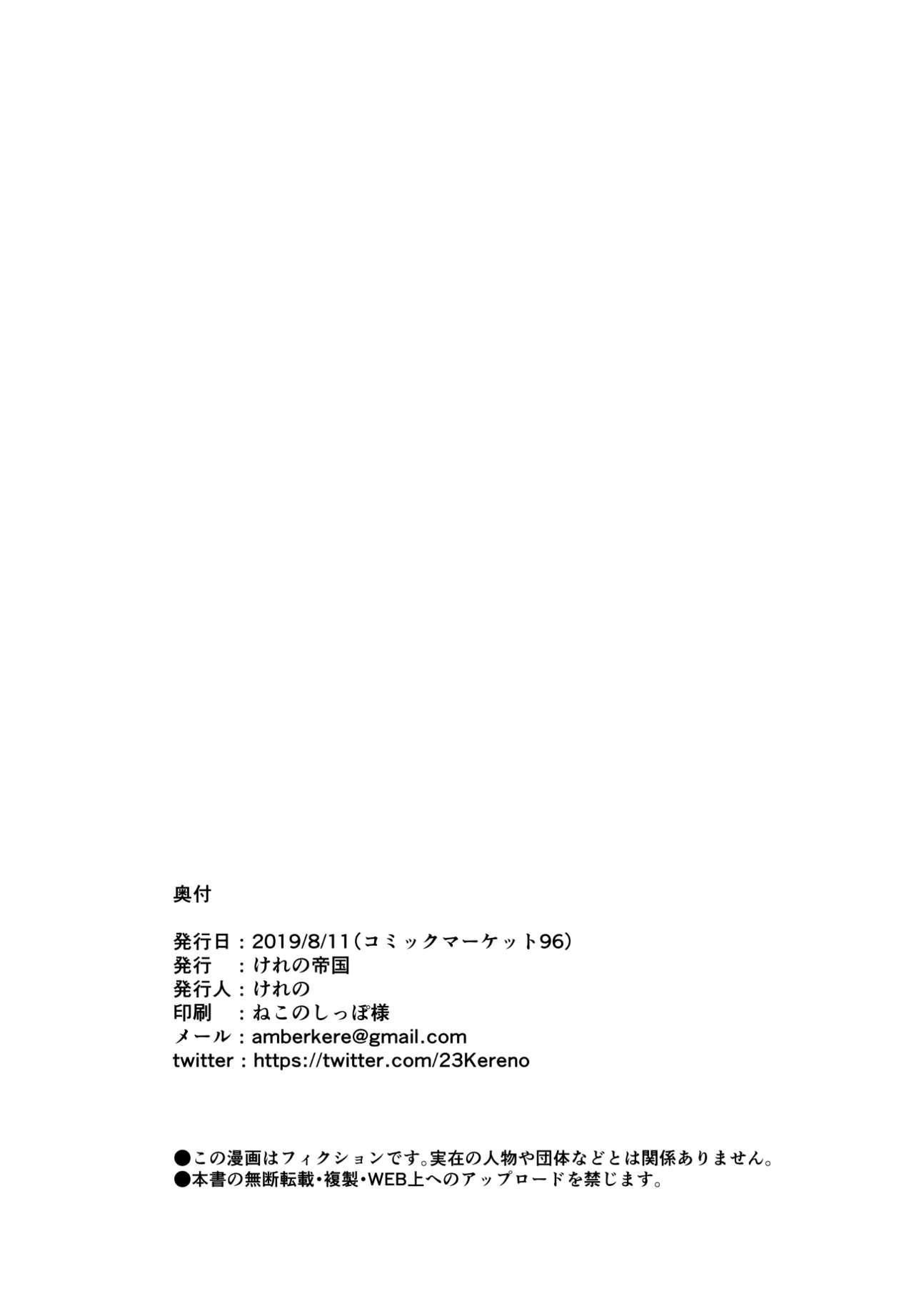 Narumiya Yume-chan Ecchi Sex Harande!! 45