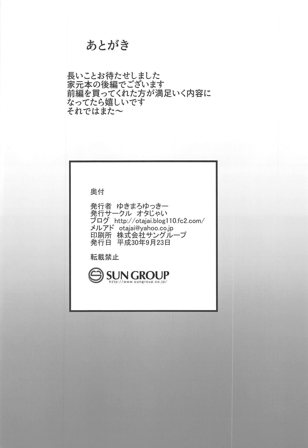 Hitozuma Nishizumi Shiho Sanpaku Yokka Gattsuri Haramase Uwaki Sex Ryokou Kouhen 28