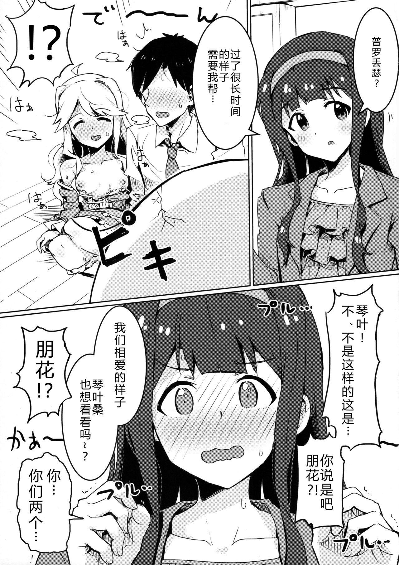 Kouishitsu de Ecchi Shite wa Ikemasen! 17