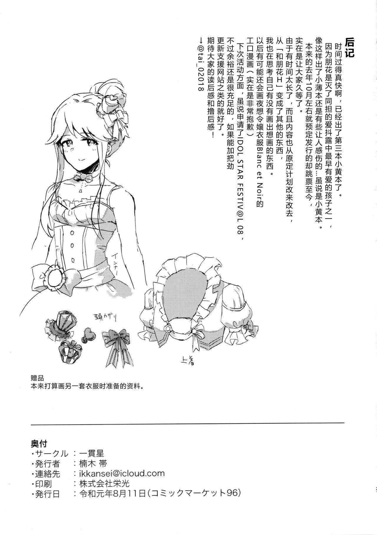 Kouishitsu de Ecchi Shite wa Ikemasen! 19