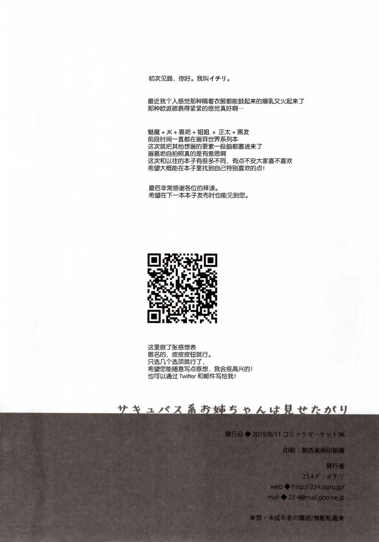 (C96) [23.4do (Ichiri)] Succubus-kei Onee-chan wa Misetagari [Chinese] [绅士仓库&Lolipoi联合汉化] 25
