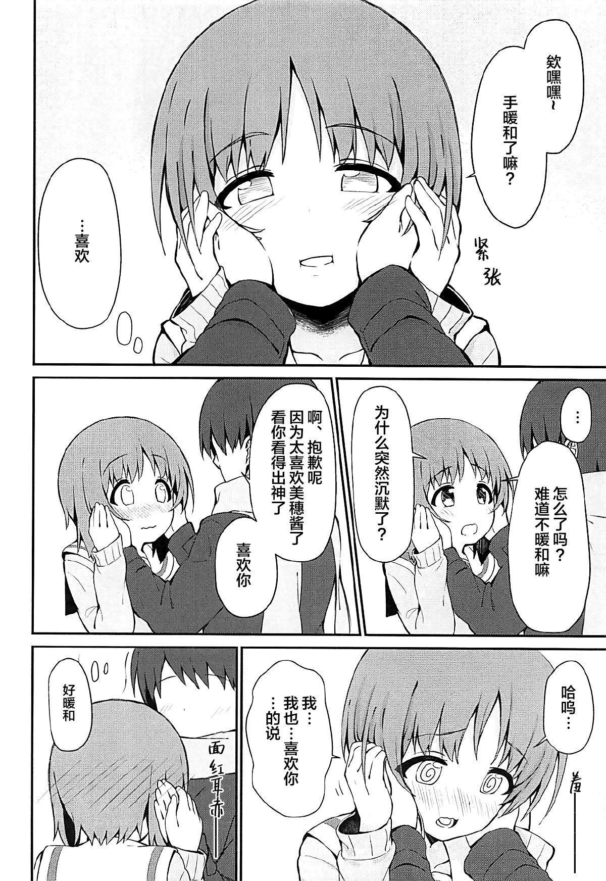 Miporin to Icha Love Ecchi suru Hon 3