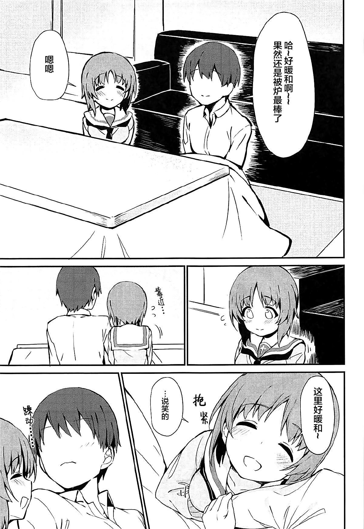 Miporin to Icha Love Ecchi suru Hon 4