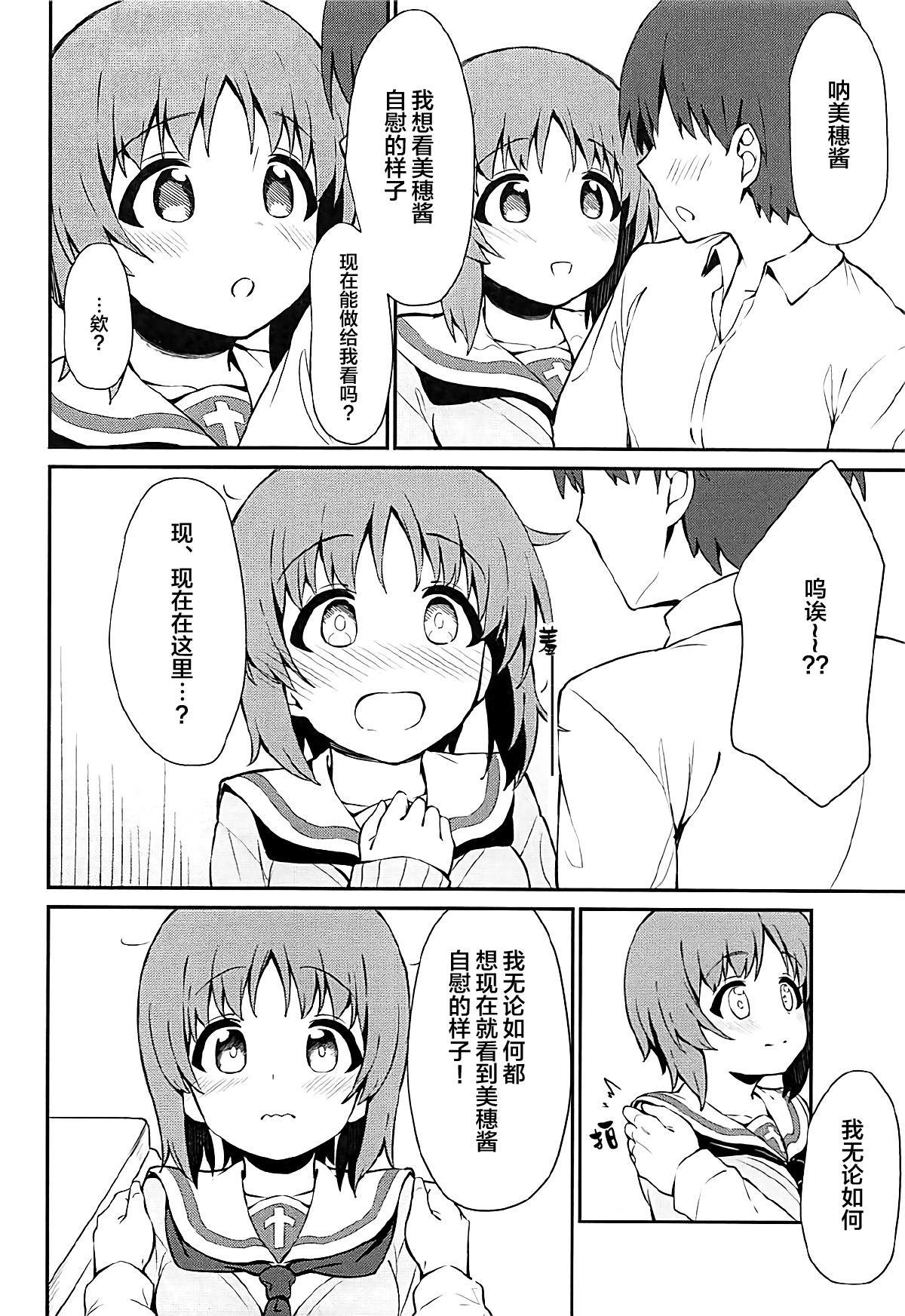 Miporin to Icha Love Ecchi suru Hon 5