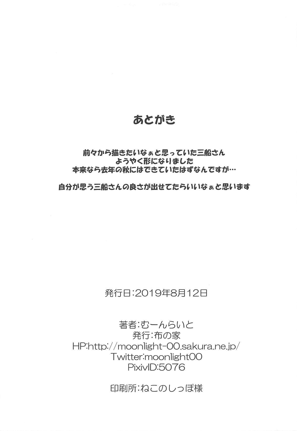 Mifune-san wa Ijirashii 21