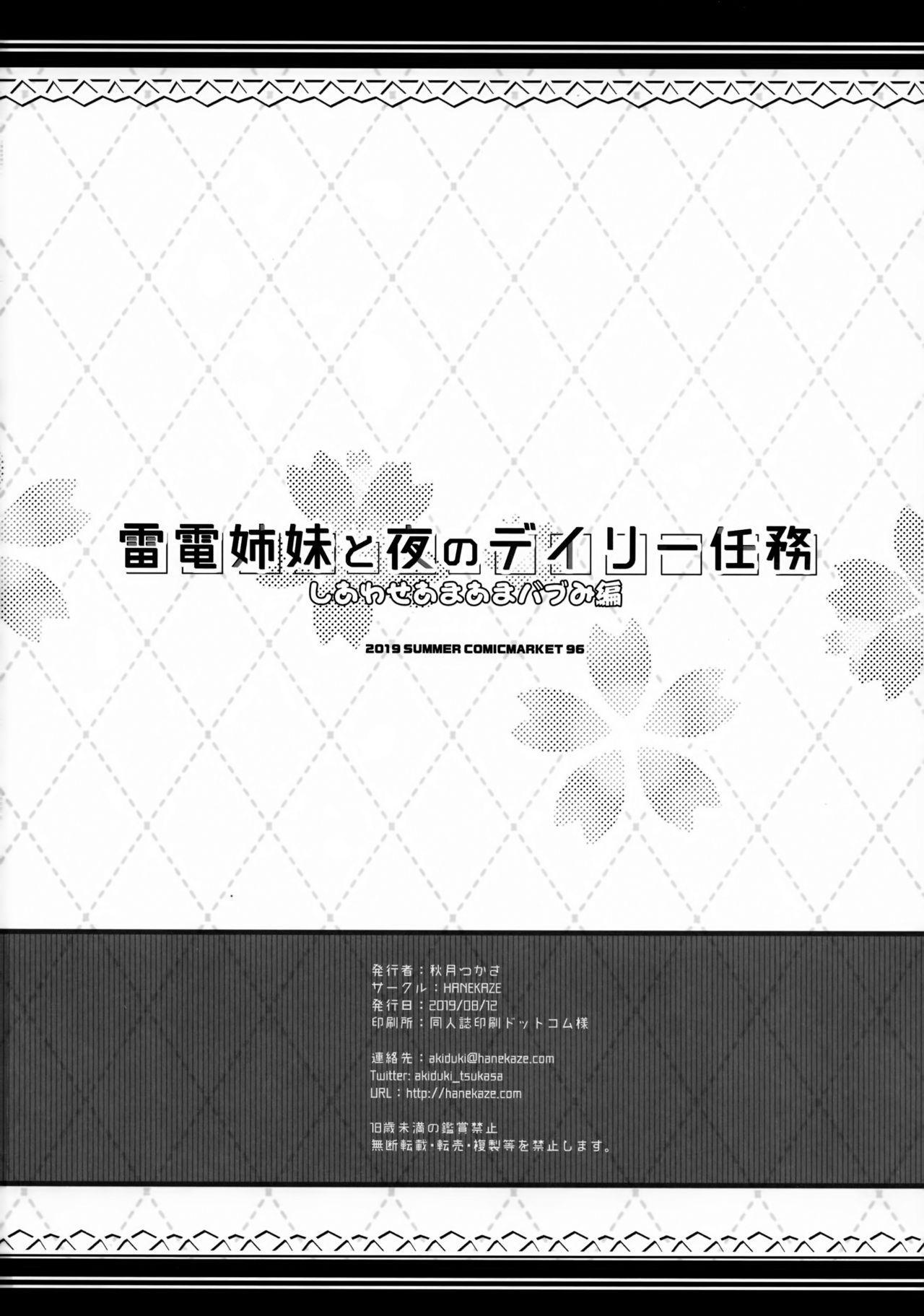 Raiden Shimai to Yoru no Daily Ninmu Shiawase Amaama Babumi Hen 24