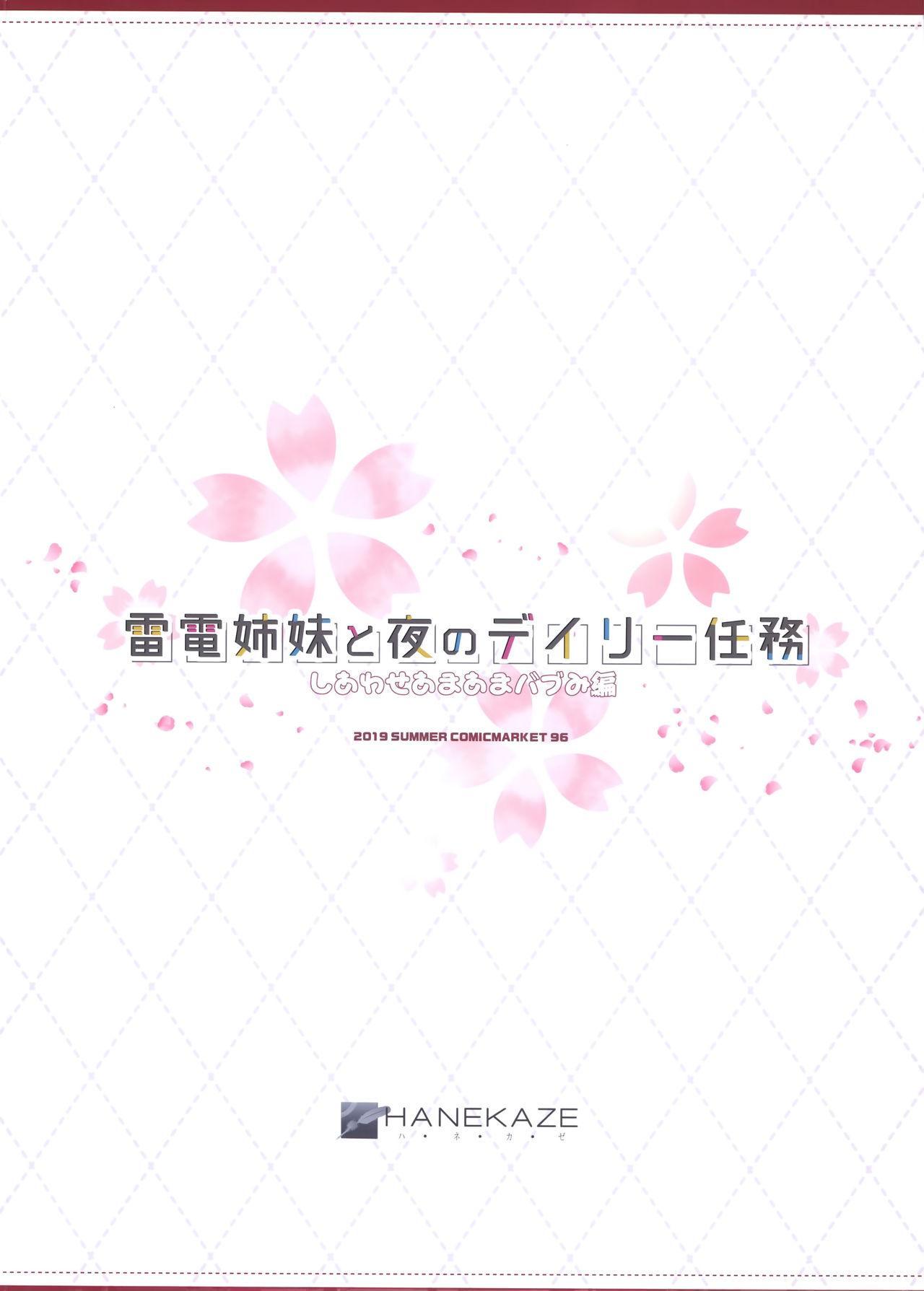 Raiden Shimai to Yoru no Daily Ninmu Shiawase Amaama Babumi Hen 25