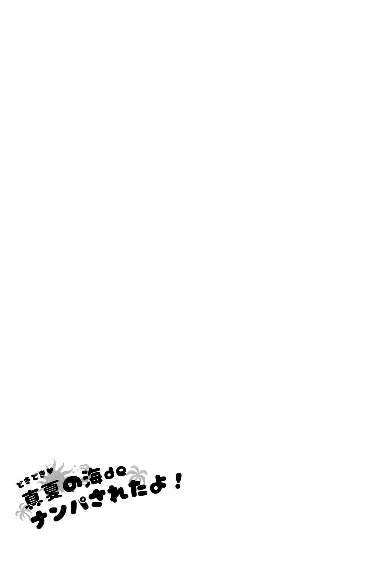 Doki Doki Manatsu no Umi de Nanpa sareta yo! 46