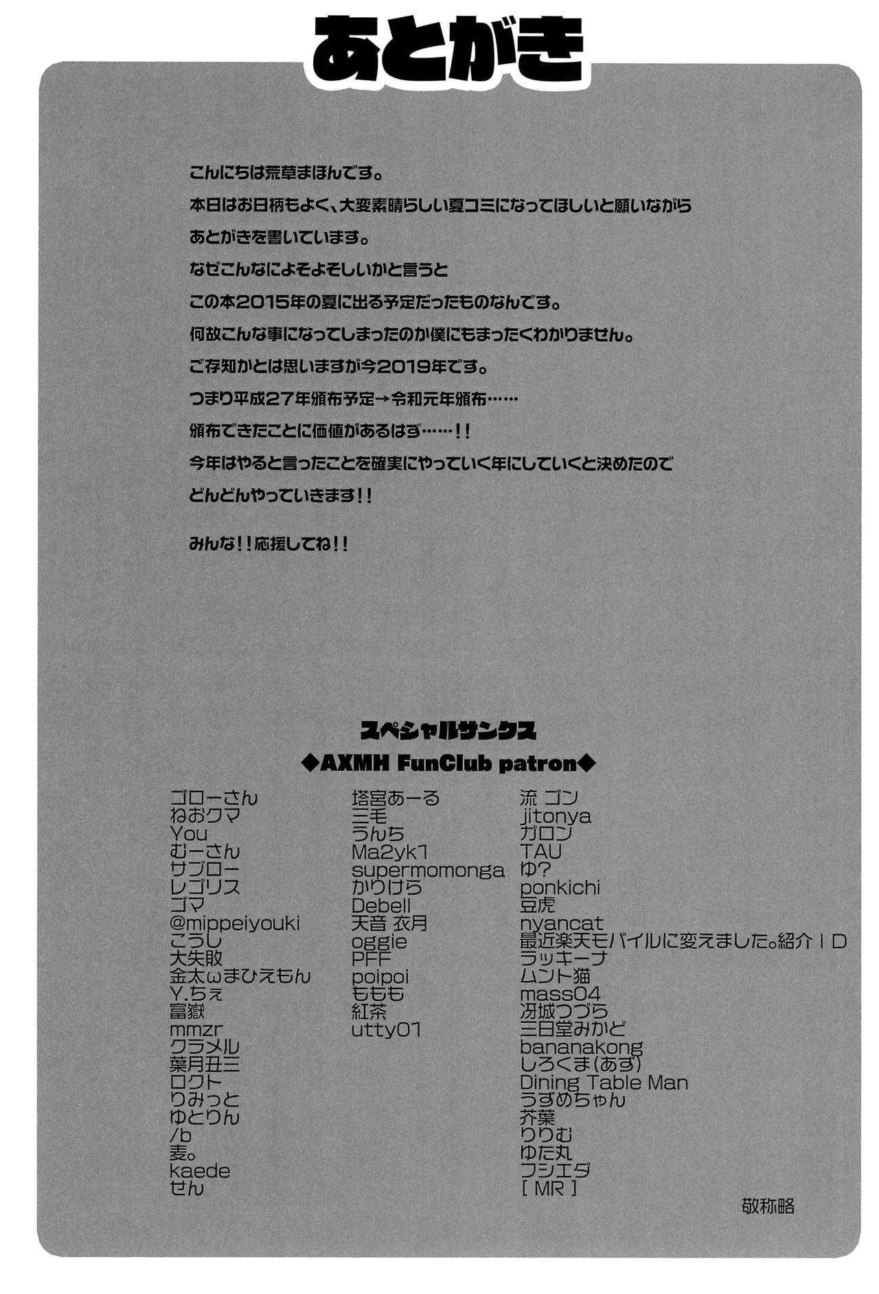 Doki Doki Manatsu no Umi de Nanpa sareta yo! 48