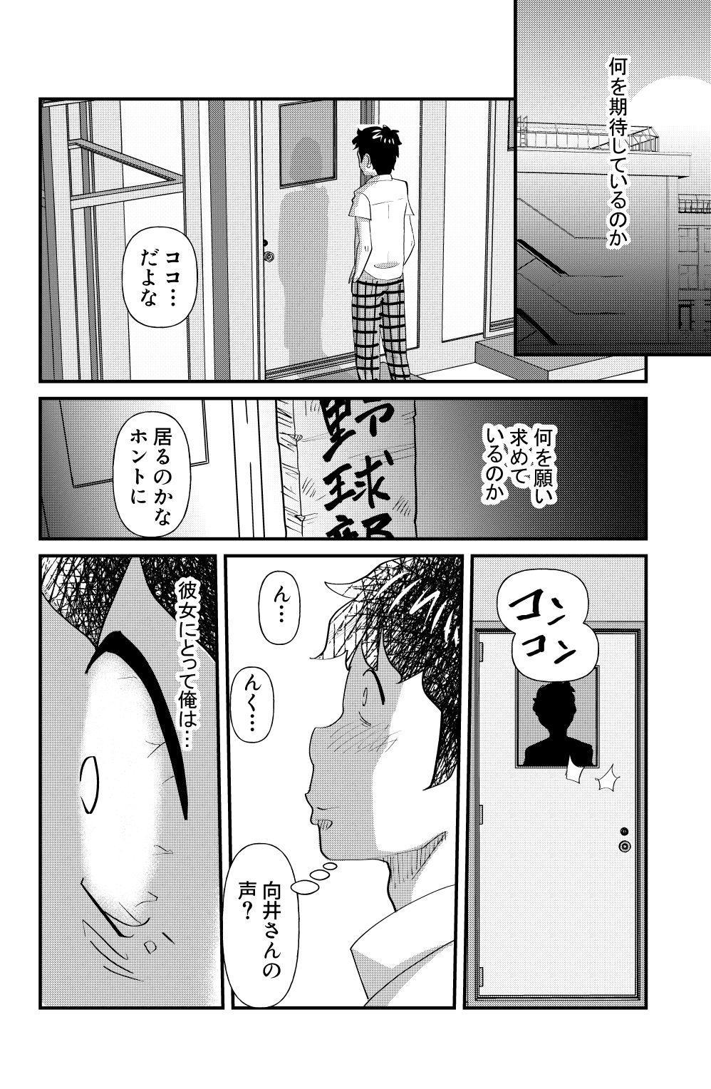 Otonashii-kei Joshi Mukai Honoka no Nichijou o Shitta Toki... 11