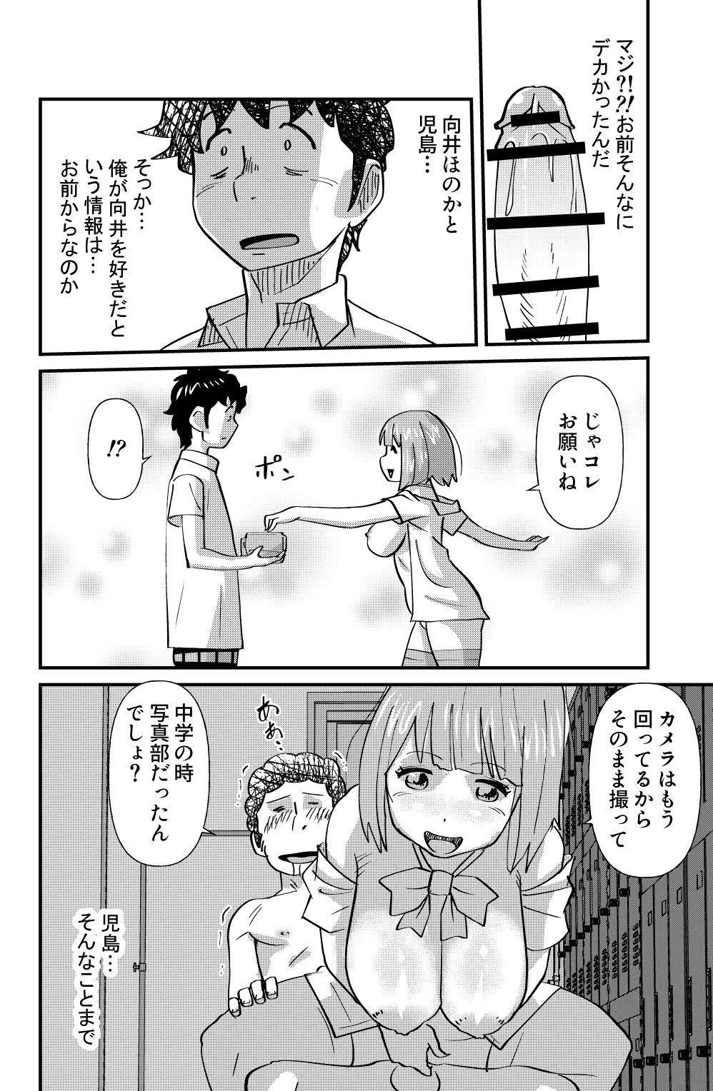 Otonashii-kei Joshi Mukai Honoka no Nichijou o Shitta Toki... 15