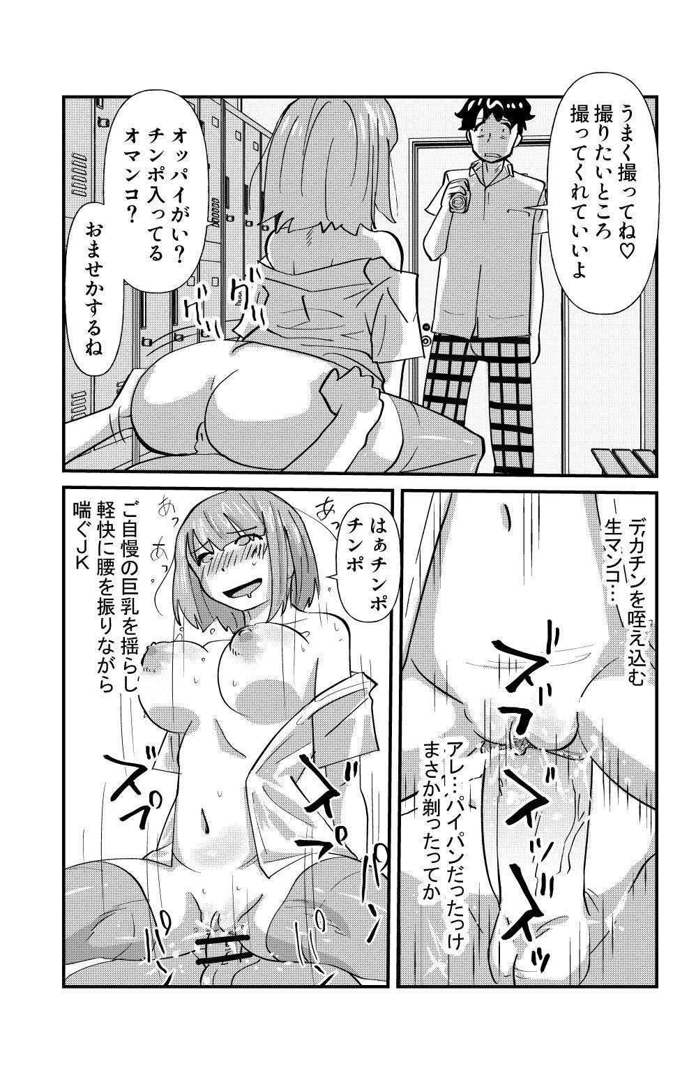 Otonashii-kei Joshi Mukai Honoka no Nichijou o Shitta Toki... 16