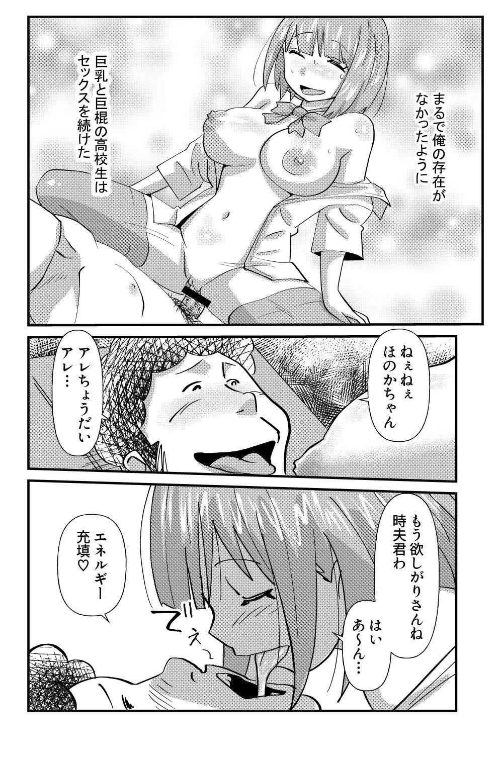 Otonashii-kei Joshi Mukai Honoka no Nichijou o Shitta Toki... 17
