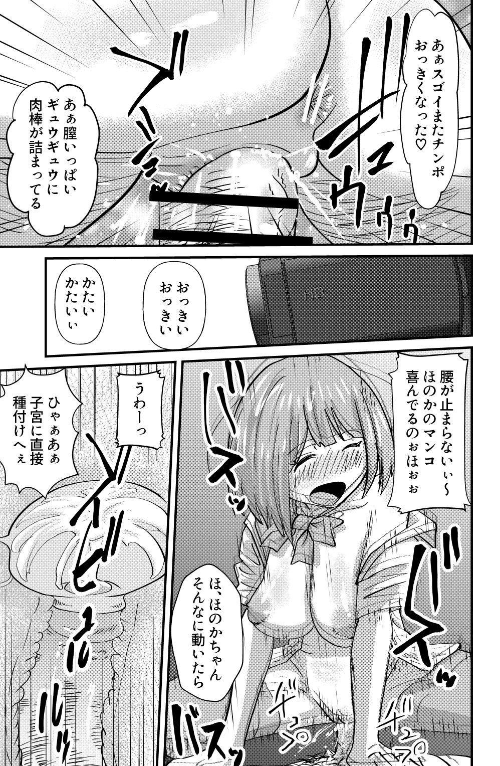 Otonashii-kei Joshi Mukai Honoka no Nichijou o Shitta Toki... 18