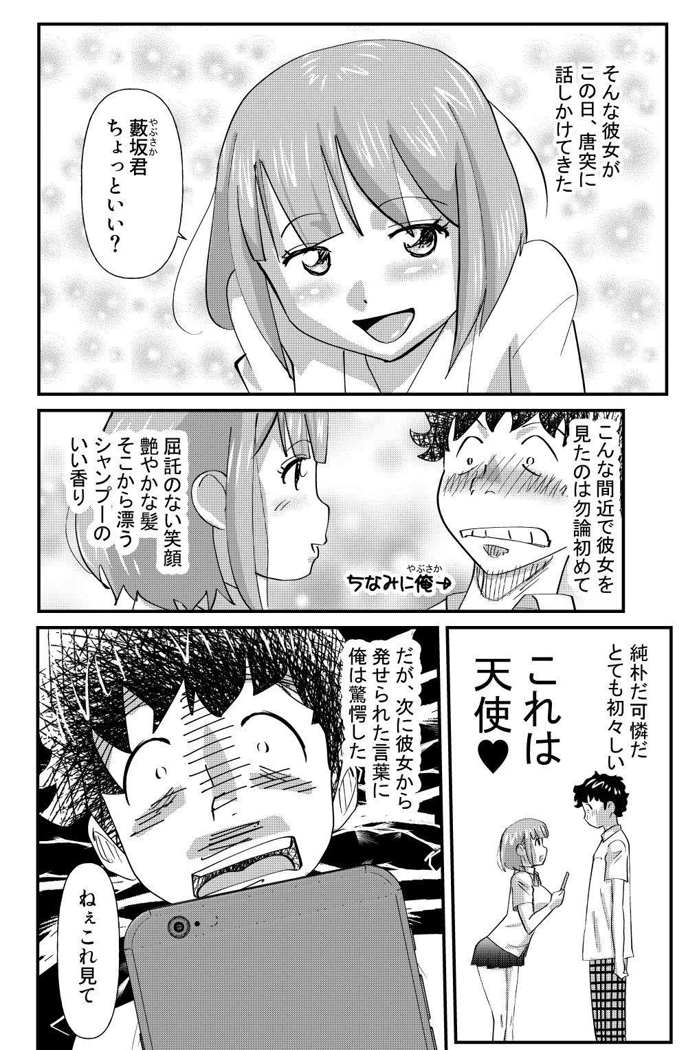 Otonashii-kei Joshi Mukai Honoka no Nichijou o Shitta Toki... 1