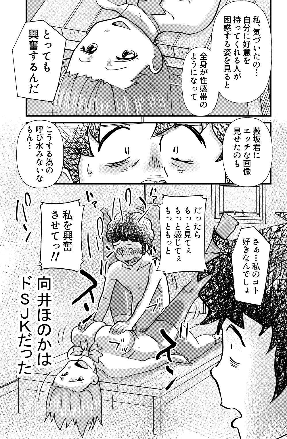 Otonashii-kei Joshi Mukai Honoka no Nichijou o Shitta Toki... 22