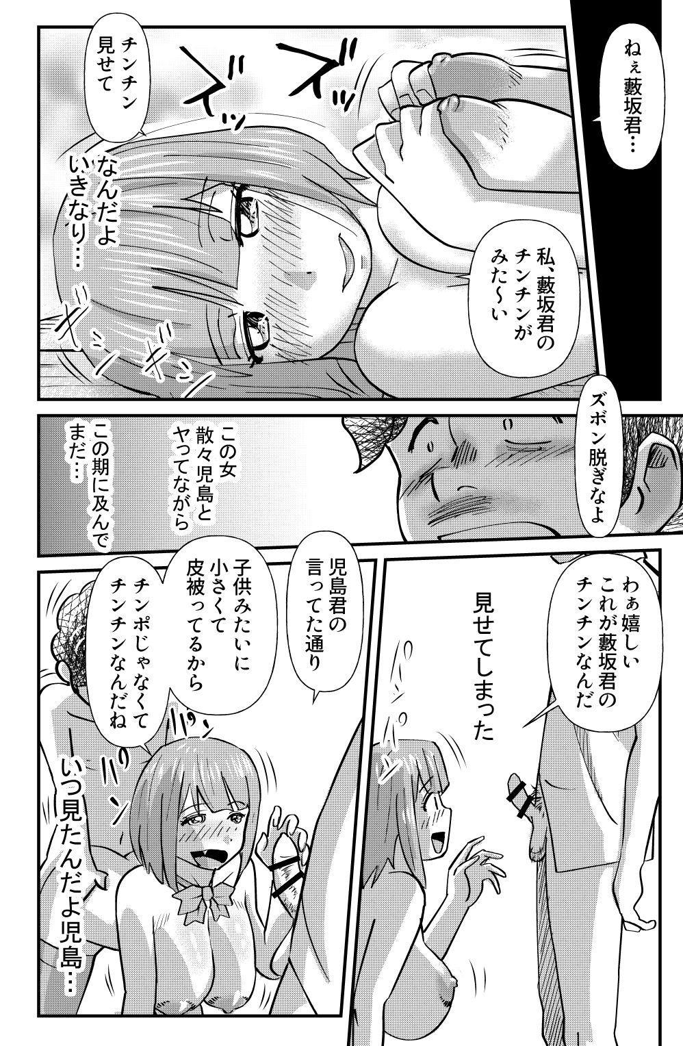 Otonashii-kei Joshi Mukai Honoka no Nichijou o Shitta Toki... 23