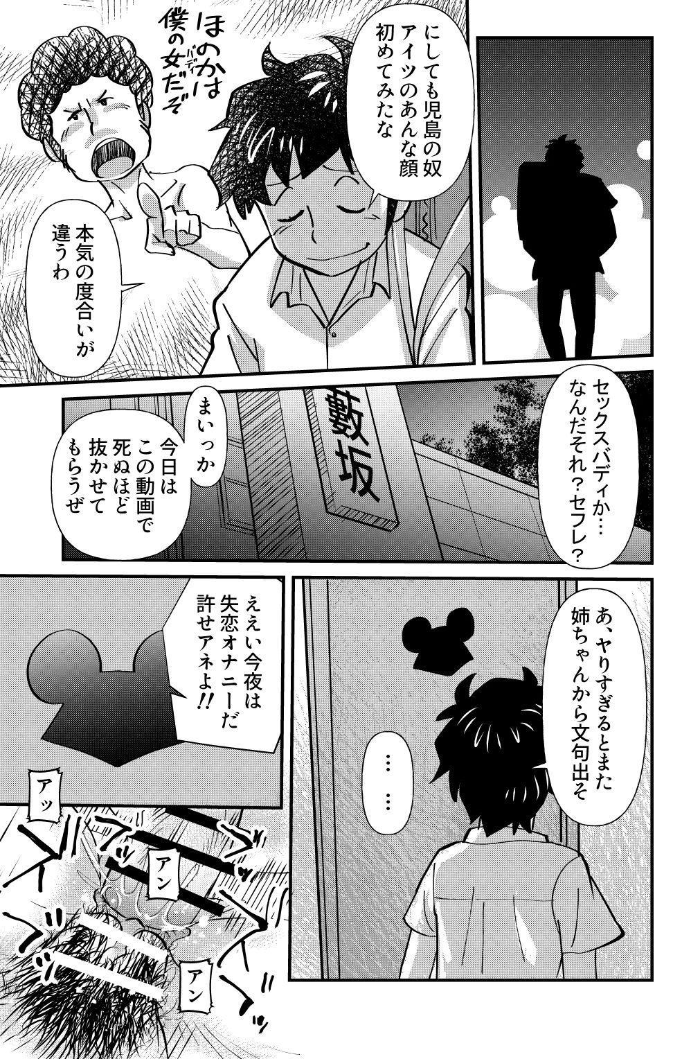 Otonashii-kei Joshi Mukai Honoka no Nichijou o Shitta Toki... 30