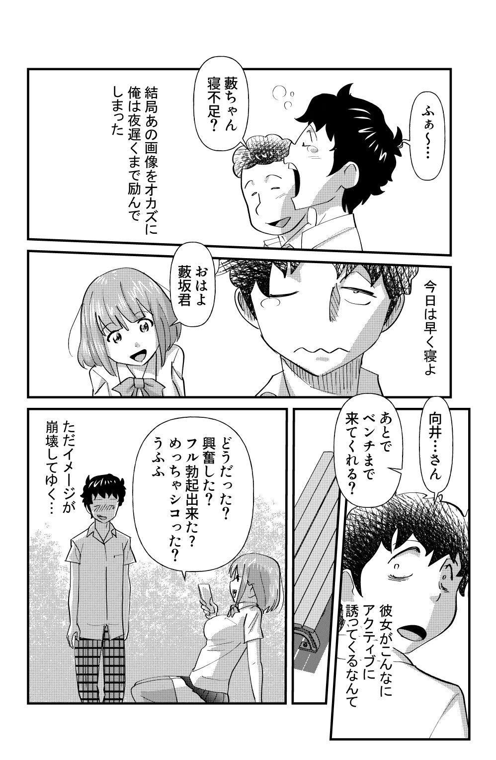 Otonashii-kei Joshi Mukai Honoka no Nichijou o Shitta Toki... 5