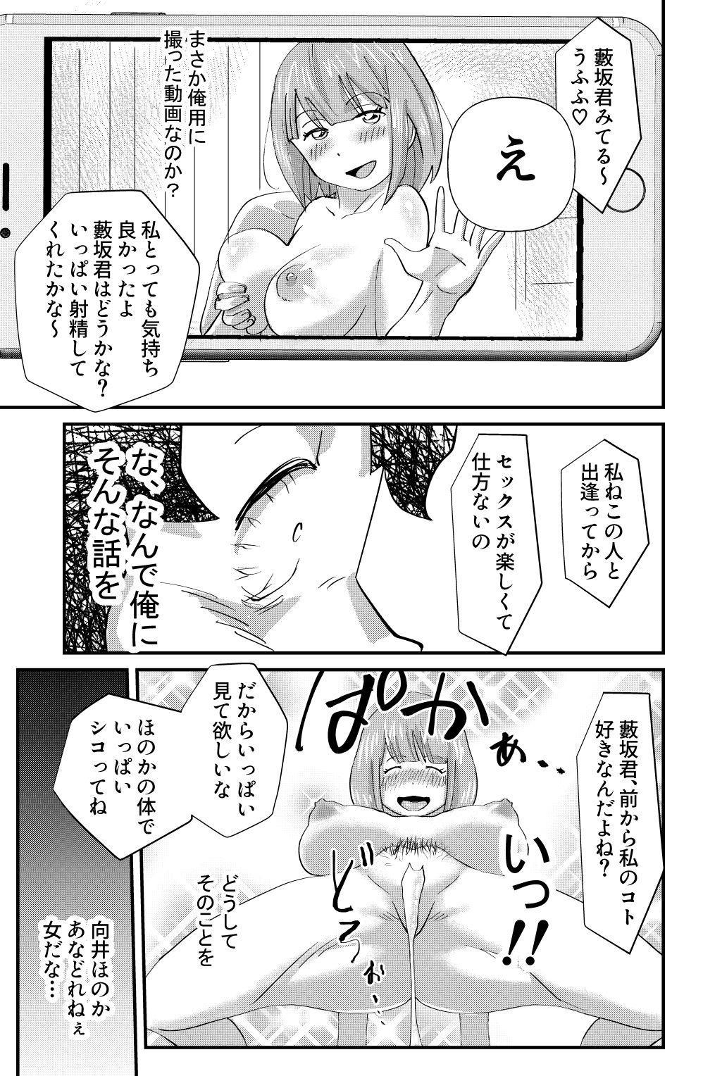 Otonashii-kei Joshi Mukai Honoka no Nichijou o Shitta Toki... 8