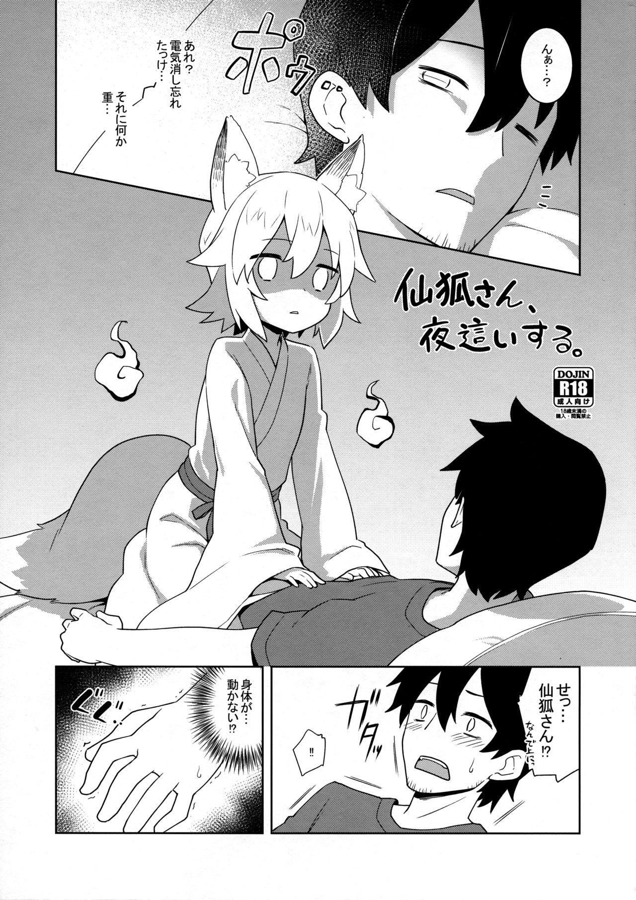 Senko-san, Yobai Suru. 0