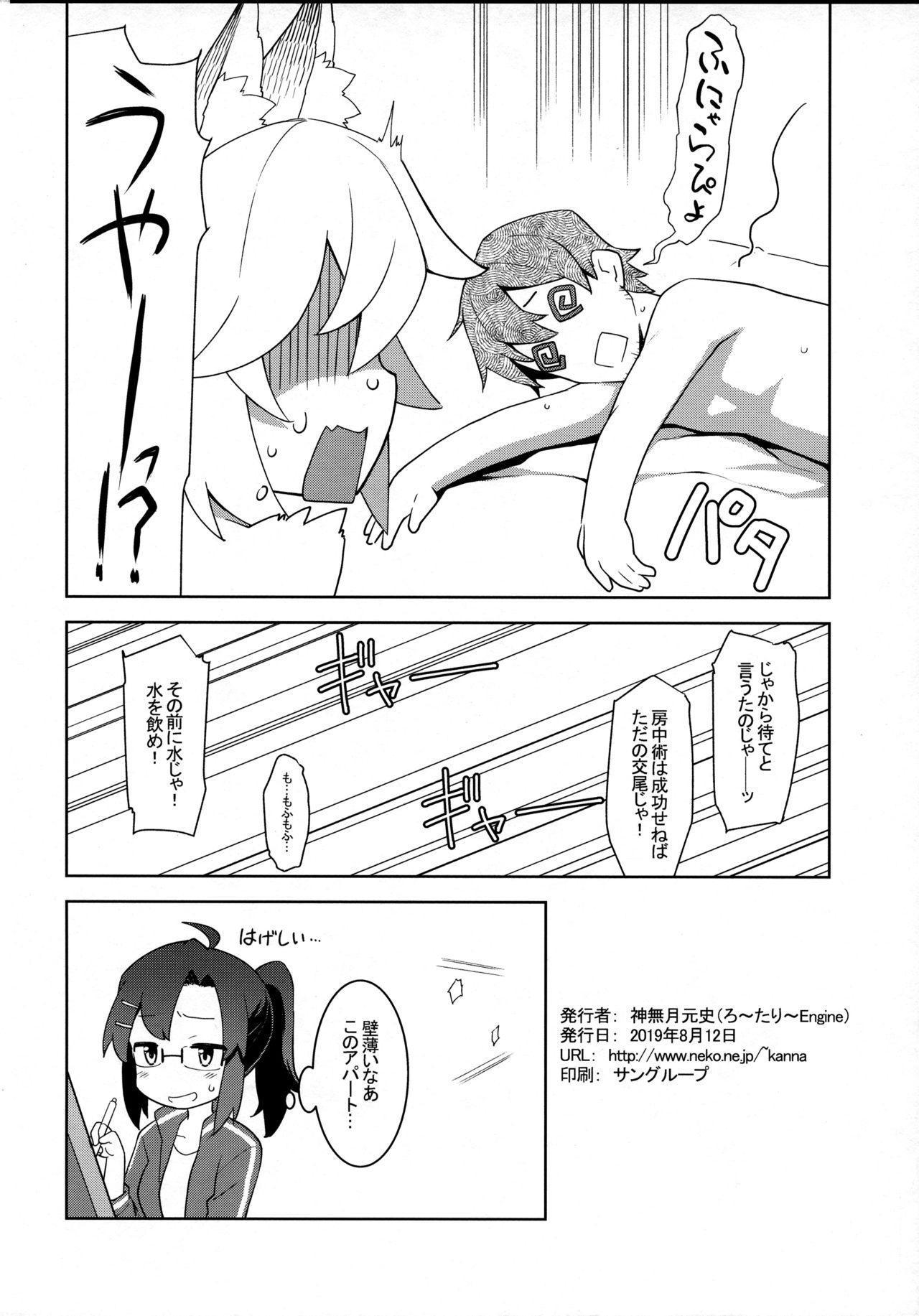 Senko-san, Yobai Suru. 11