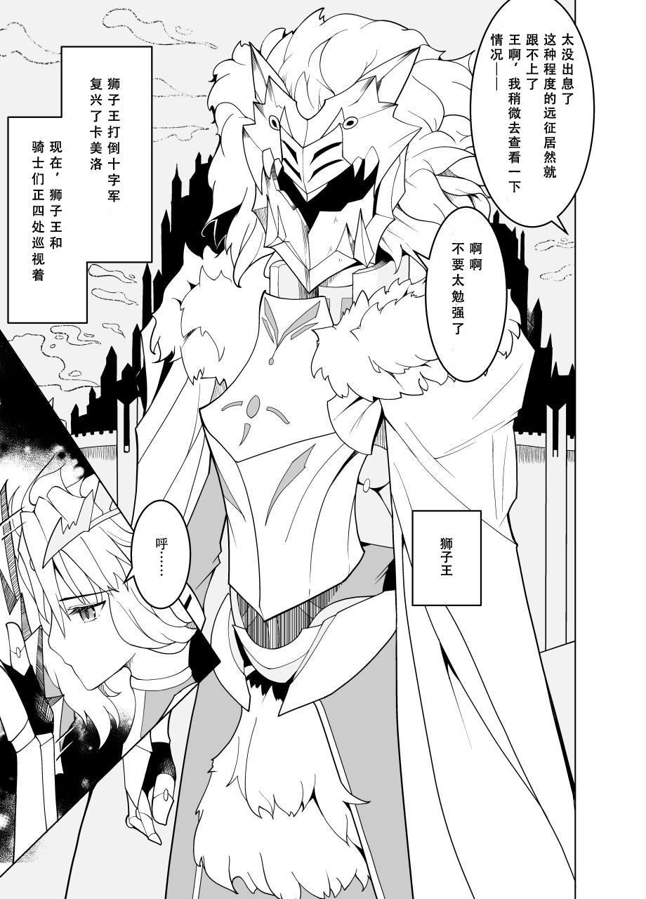 Haiboku Shita Shishiou e no Choukyou 1