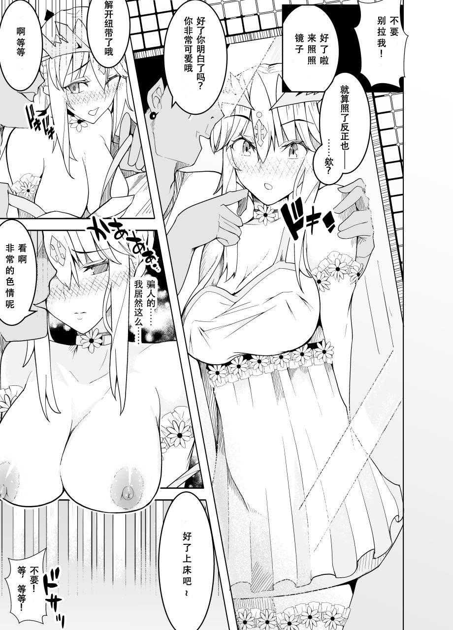 Haiboku Shita Shishiou e no Choukyou 19