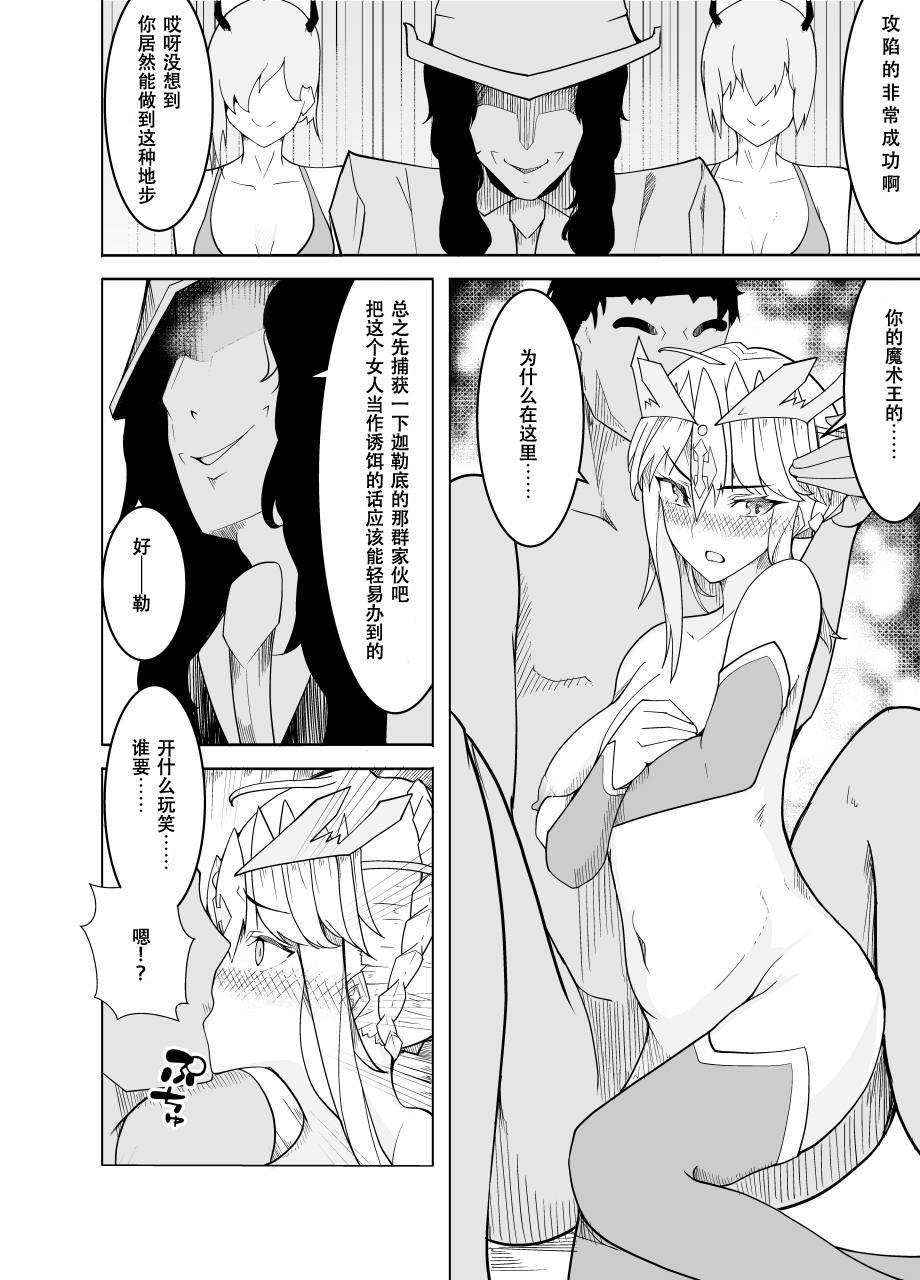 Haiboku Shita Shishiou e no Choukyou 48
