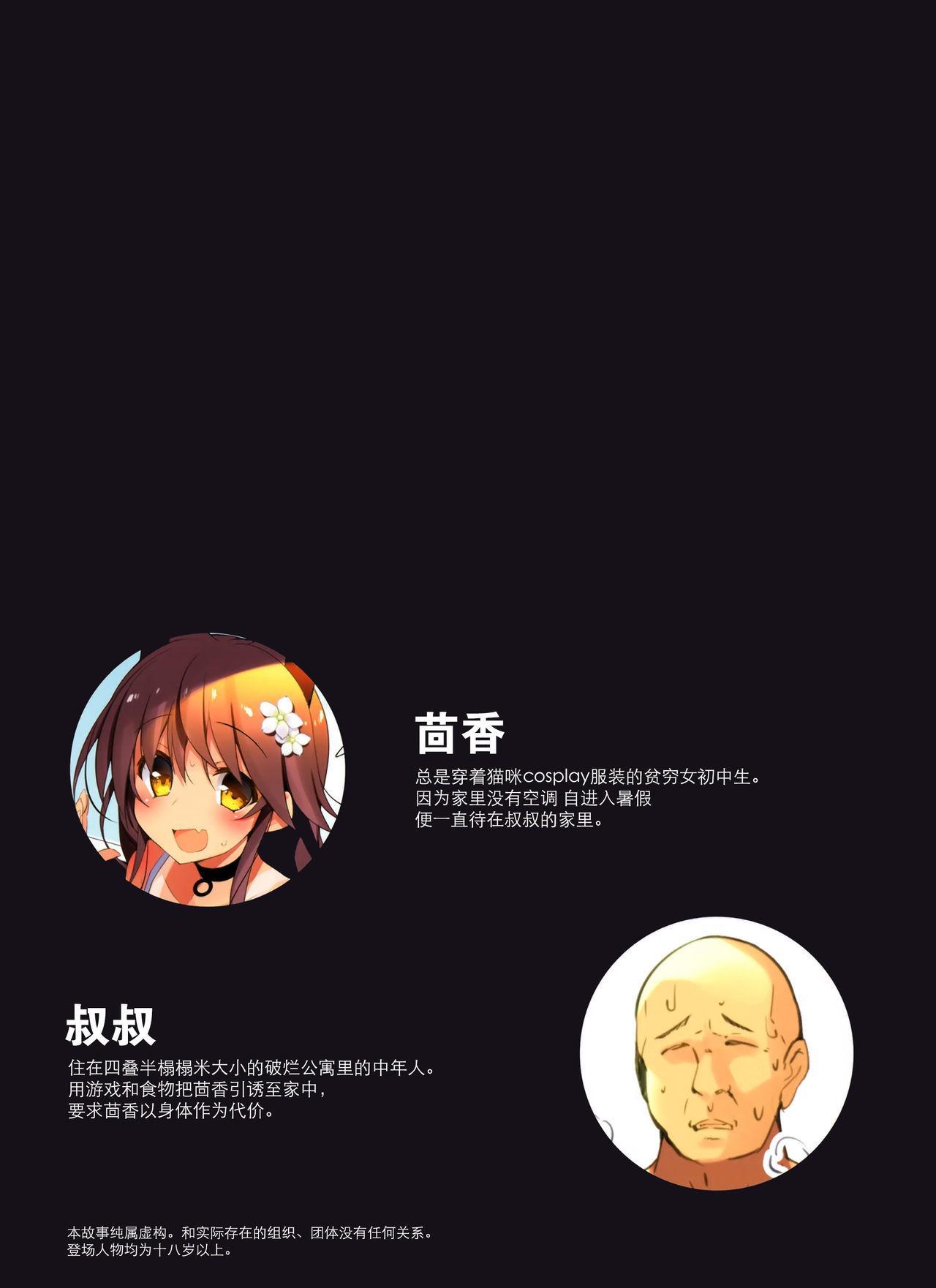 Neko Neko Note 5 AirCon ga Kowareta Heya de Asedaku Sex Suru Hon 4