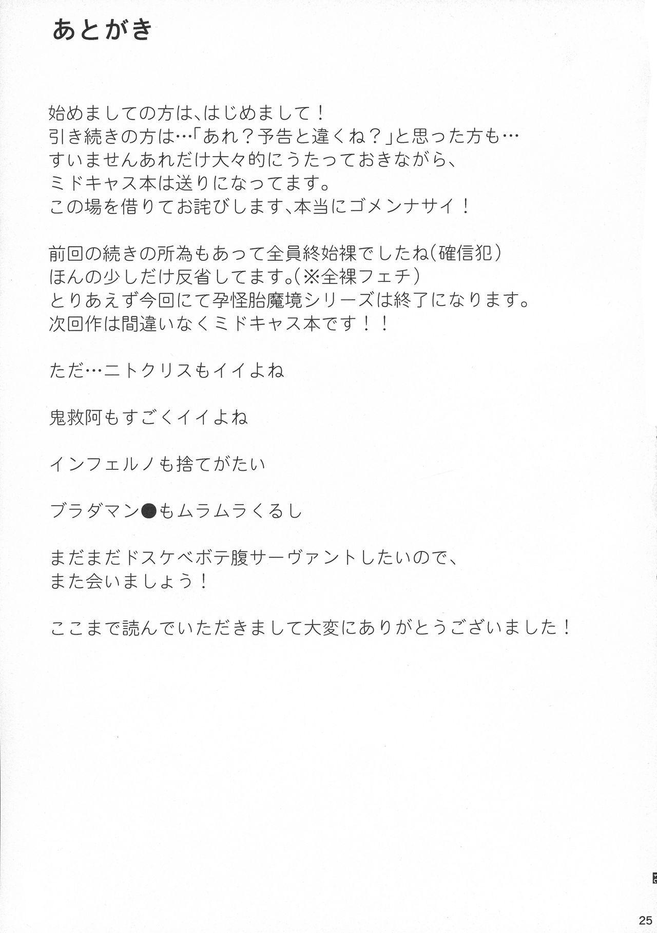 Youkai Taima Sakai Onna no Miyako Dai 3-setsu 24