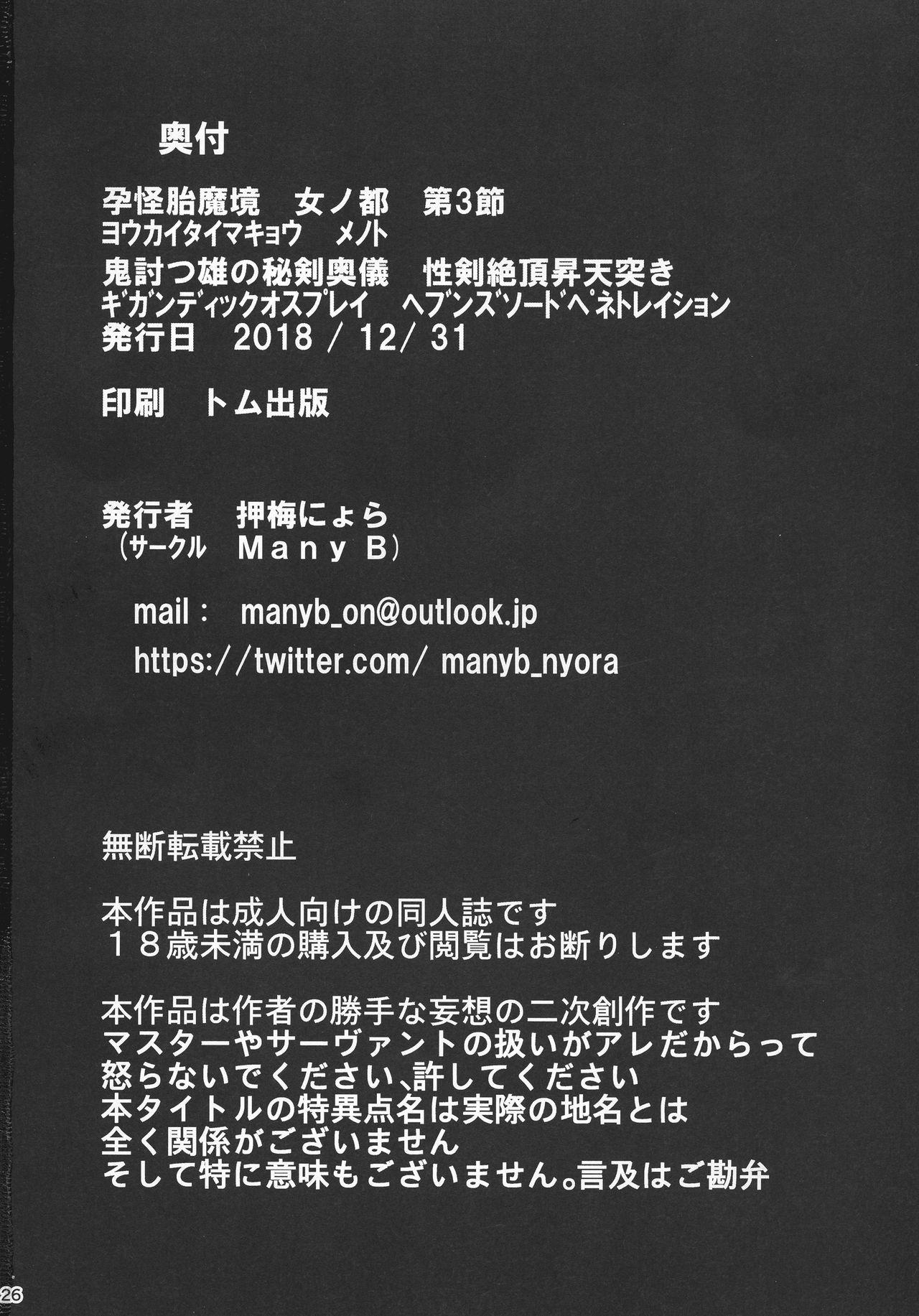 Youkai Taima Sakai Onna no Miyako Dai 3-setsu 25