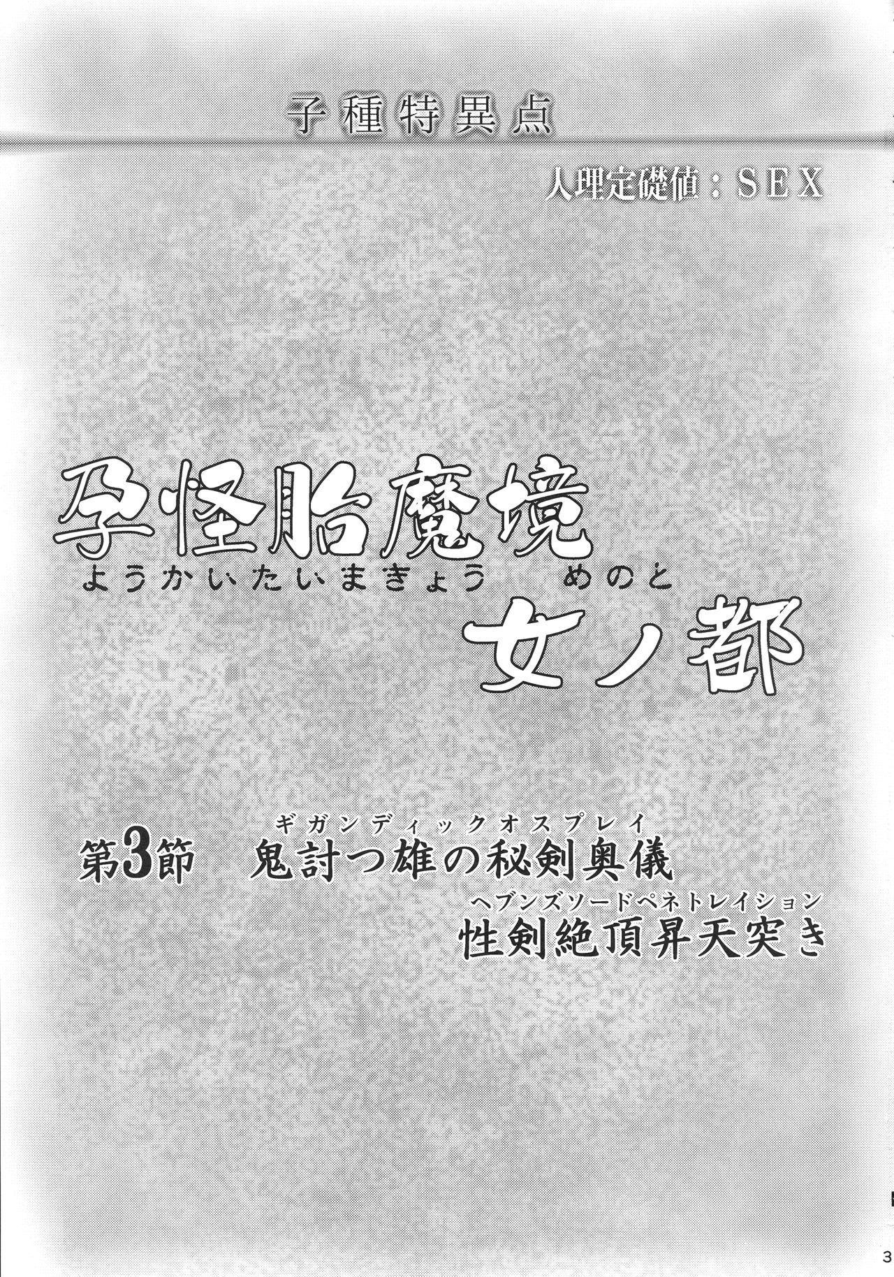 Youkai Taima Sakai Onna no Miyako Dai 3-setsu 2