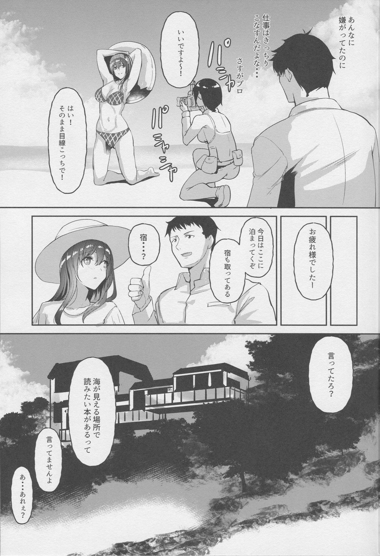 Kimi ga Iru Nichijou, Umi no Mieru Ano Basho de 15