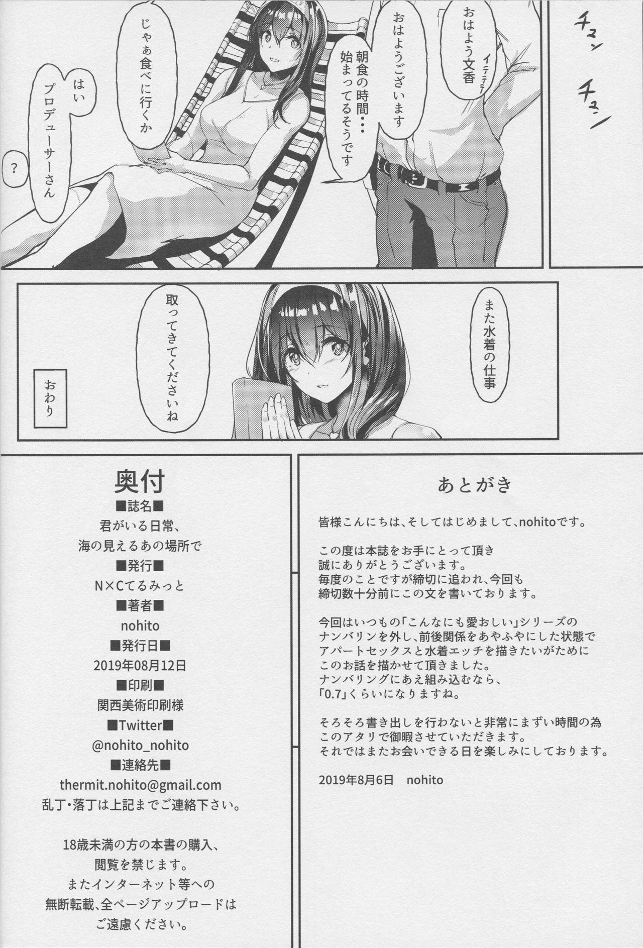 Kimi ga Iru Nichijou, Umi no Mieru Ano Basho de 28